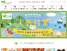Tablet Preview of gunma.coopnet.or.jp